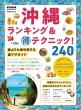 沖縄 ランキング&マル得テクニック!240 地球の歩き方マル得BOOKS