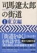 司馬遼太郎の街道 1 東京編 朝日文庫