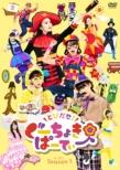 とびだせ!ぐーちょきぱーてぃー Season 1 DVD