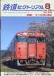 鉄道ピクトリアル 2020年 8月号