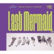 Last Mermaid… 【初回限定盤1】(+DVD)