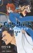 ブラッククローバー外伝 カルテットナイツ 5 ジャンプコミックス