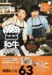cookpadLive公式レシピ 和牛キッチン 川西シェフ・助手水田 ヨシモトブックス