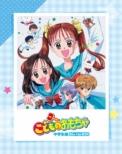 「こどものおもちゃ」中学生編 Blu-ray BOX