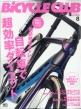 BiCYCLE CLUB (バイシクル クラブ)2020年 8月号