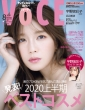 VOCE (ヴォーチェ)2020年 8月号増刊【表紙:宇野実彩子】