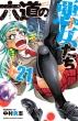 六道の悪女たち 21 少年チャンピオン・コミックス