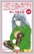 クリスタル ドラゴン 30 ボニータ・コミックス
