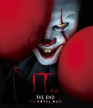 """IT/イット THE END """"それ"""