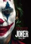 ジョーカー【DVD】