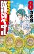 弱虫ペダル 公式アンソロジー 放課後ペダル 8 少年チャンピオン・コミックス