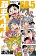 弱虫ペダル 68.5 公式ファンブック3 少年チャンピオン・コミックス