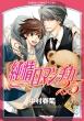 純情ロマンチカ 25 あすかコミックスCL-DX