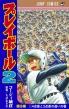 プレイボール2 9 ジャンプコミックス