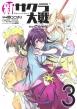 新サクラ大戦 the Comic 3 ヤングジャンプコミックス
