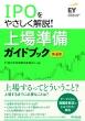 上場準備ガイドブック 第4版 IPOをやさしく解説!