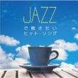 Jazzで聴きたいヒット ソング