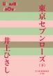 東京セブンローズ 下 P+D BOOKS