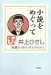 井上ひさし 発掘エッセイ・セレクション