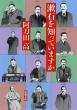 漱石を知っていますか 新潮文庫