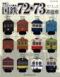 写真とイラストで綴る 国鉄72・73系電車 ネコムック