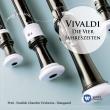 ヴィヴァルディ:四季、サン=サーンス:序奏とロンド・カプリチオーソ ミカラ・ペトリ(リコーダー)、トーマス・ダウスゴー&スウェーデン室内管弦楽団