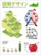 図解デザイン 直感と魅力で伝えるインフォグラフィックス