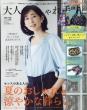大人のおしゃれ手帖 2020年 8月号【特別付録:SOU・SOUレジかご&エコバッグ】
