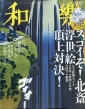 和樂(わらく)2020年 8月号【特別付録:北斎「花鳥画」ミニうちわ】