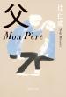 父 Mon Pere 集英社文庫