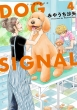 DOG SIGNAL 4 BRIDGE COMICS