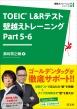 Toeic L & Rテスト 壁越えトレーニング Part 5-6