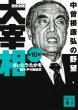 歴史劇画 大宰相 第10巻 中曽根康弘の野望 講談社文庫