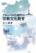 グローバル化時代の宗教文化教育