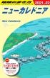 C07 地球の歩き方 ニューカレドニア 2021-2022