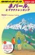 D29 地球の歩き方 ネパールとヒマラヤトレッキング 2021-2022