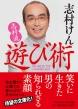志村流 遊び術 マガジンハウス文庫