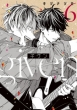 ギヴン 6 ディアプラス・コミックス