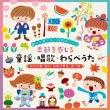歌で季節を楽しもう!草花・食べ物・和の行事 日本の心を育てる童謡・唱歌・わらべ歌(仮)