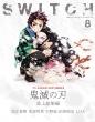 SWITCH Vol.38 No.8 特集 TVアニメ 『鬼滅の刃』誌上総集編