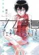 九龍ジェネリックロマンス 2 ヤングジャンプコミックス
