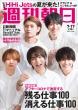 週刊朝日 2020年 7月 17日号【表紙:HiHi Jets】
