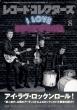 レコードコレクターズ 2020年 8月号【特集:I LOVE ROCK' N' ROLL】