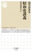 昭和史講義 戦後篇 上 ちくま新書