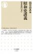 昭和史講義 戦後篇 下 ちくま新書
