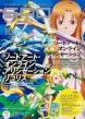 ソードアート・オンライン マガジン Vol.10 電撃マオウ 2020年 8月号増刊