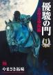 優駿の門2020馬術 1 ヤングチャンピオン・コミックス