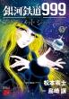 銀河鉄道999 ANOTHERSTORY アルティメットジャーニー 5 チャンピオンREDコミックス