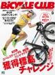 BiCYCLE CLUB (バイシクル クラブ)2020年 9月号
