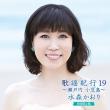 歌謡紀行19 〜瀬戸内 小豆島〜【初回限定盤】(+DVD)